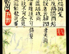 將雨则吟 jiāng yǔ zé yín – When rain is to be expected
