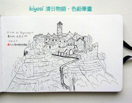 Europe Traveling Sketch ~ Italy.Civita di Bagnoregio