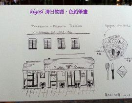 "Europe Traveling Sketch ~ Italy.Trattoria-Pizzeria ""Toscana"""