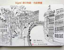 Europe Traveling Sketch ~ Czech Karlovy Vary