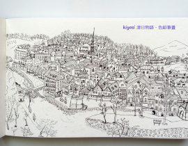 Europe Traveling Sketch ~ Cesky Krumlov