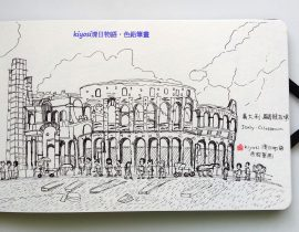 Europe Traveling Sketch ~  Italy Colosseo Roma