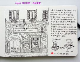 Europe Traveling Sketch ~Italy Roma Antico Caffè Greco