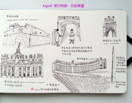 Europe Traveling Sketch ~  Città del Vaticano