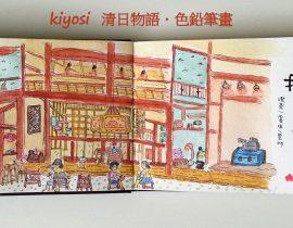 Café Sketch~ Timeless, Taichung, Taiwan 拾光机