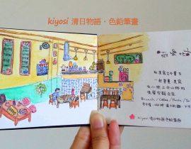 Café Sketch~ Morewonderland, Taichung, Taiwan 薇樂地