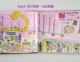 Café Sketch~ Café Sora, Taichung, Taiwan