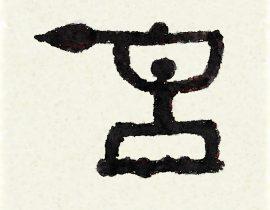 Hawaiian petroglyph II
